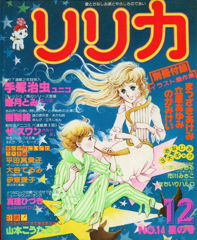 画像1: リリカ 14号(星の号) 1977年12月 (付録付き)