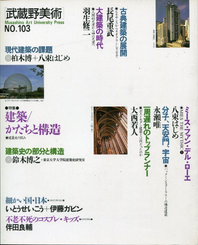 画像1: 武蔵野美術 No.103  特集:建築/かたちと構造