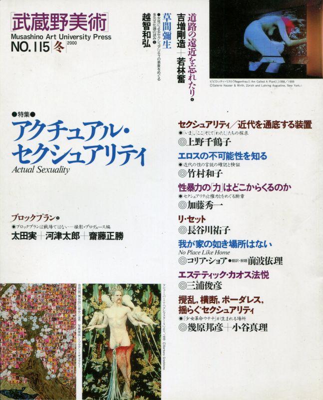 画像1: 武蔵野美術 No.115  特集:アクチュアル・セクシャアリティ