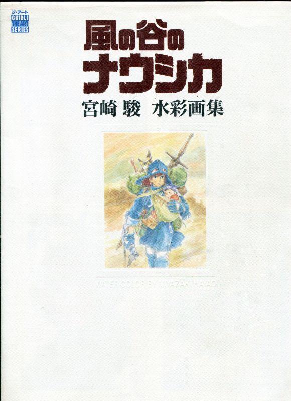 画像1: 風の谷のナウシカ 宮崎駿 水彩画集