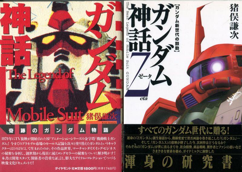 画像1: 「ガンダム神話」+「ガンダム神話Zetaゼータ」(2冊セット)  猪俣謙次