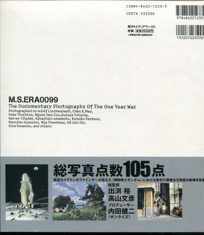 画像2: M.S.ERA0099 機動戦士ガンダム戦場写真集 MOBILE SUIT GUNDAM 0001‐0080
