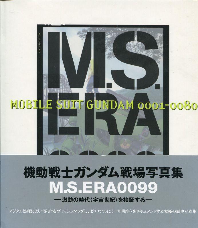 画像1: M.S.ERA0099 機動戦士ガンダム戦場写真集 MOBILE SUIT GUNDAM 0001‐0080