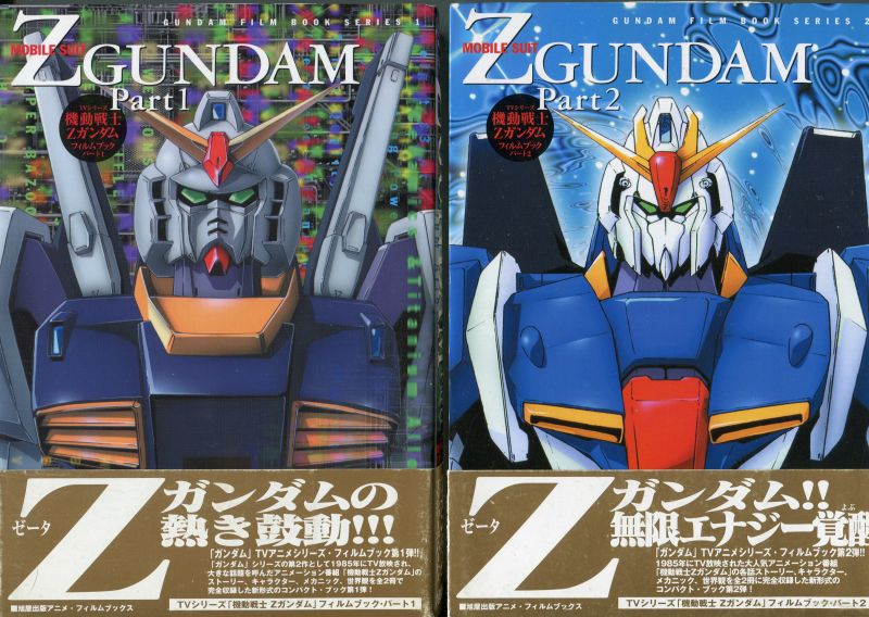 画像1: 機動戦士Zガンダム TVシリーズ・フィルムブック Part 1・2 (全2冊セット)