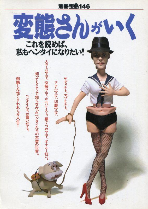 画像1: 別冊宝島 変態さんがいく これを読めば、私もヘンタイになりたい!