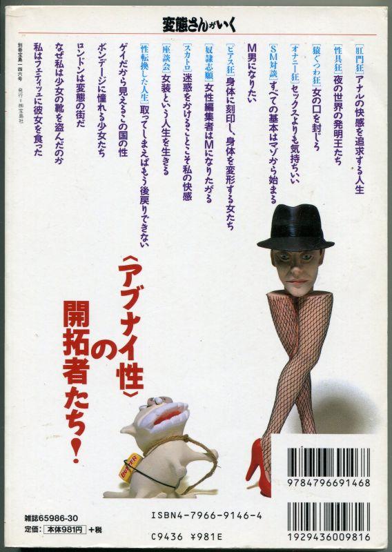 画像2: 別冊宝島 変態さんがいく これを読めば、私もヘンタイになりたい!
