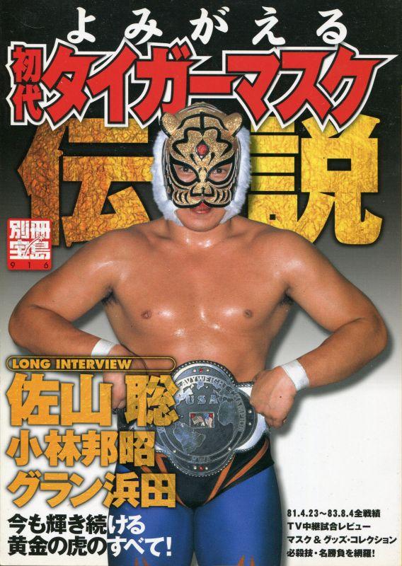 画像1: 別冊宝島 「よみがえる初代タイガーマスク伝説」
