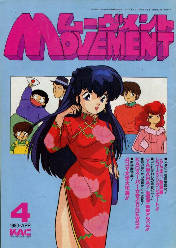 画像1: MOVEMENT(ムーヴメント) 1990年4月号