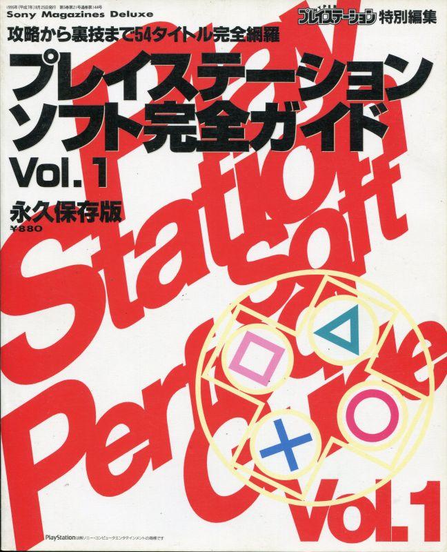 画像1: プレイステーション・ソフト完全ガイド Vol.1 永久保存版