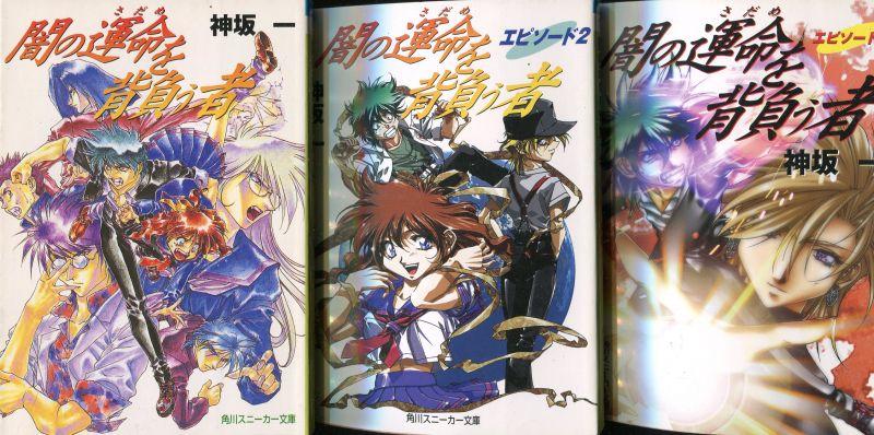 画像1: 闇の運命を背負う者1〜3 完結全3冊セット   神坂一