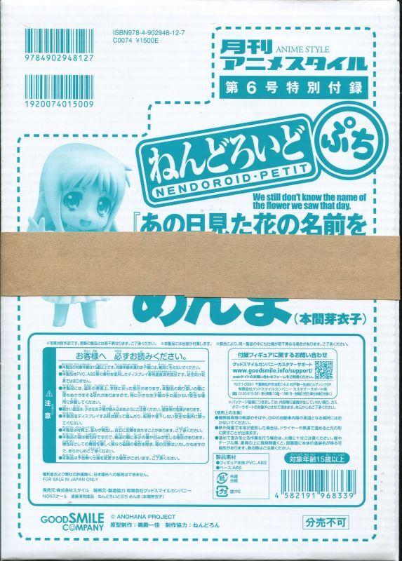 画像2: 月刊アニメスタイル 第6号 (ねんどろいどぷちめんま付属)