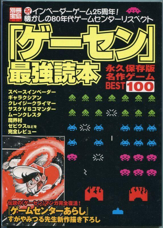 画像1: 「ゲーセン」最強読本 永久保存版名作ゲームBEST100  別冊宝島
