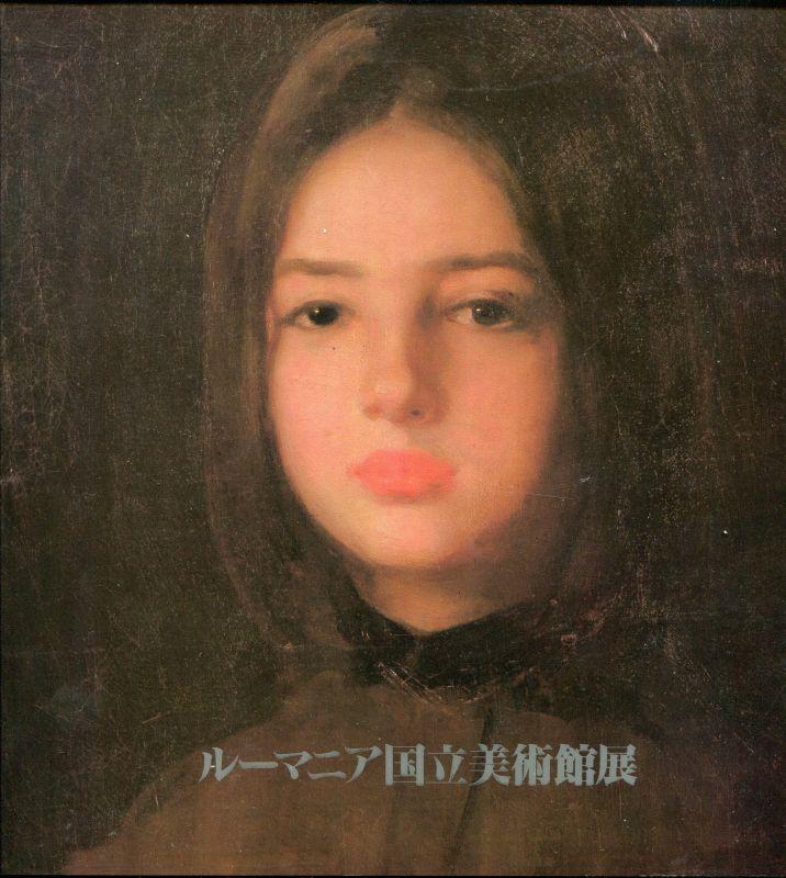 画像1: ルーマニア国立美術館展