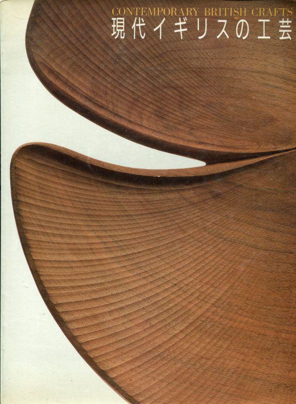 画像1: 現代イギリスの工芸