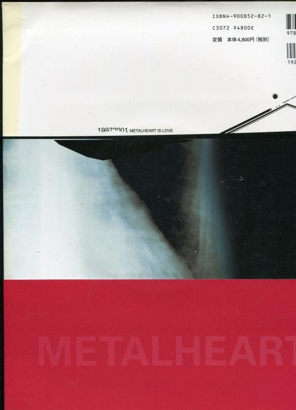 画像2: METALHEART (究極のデジタルアート作品集) 付属CD付き(未開封)
