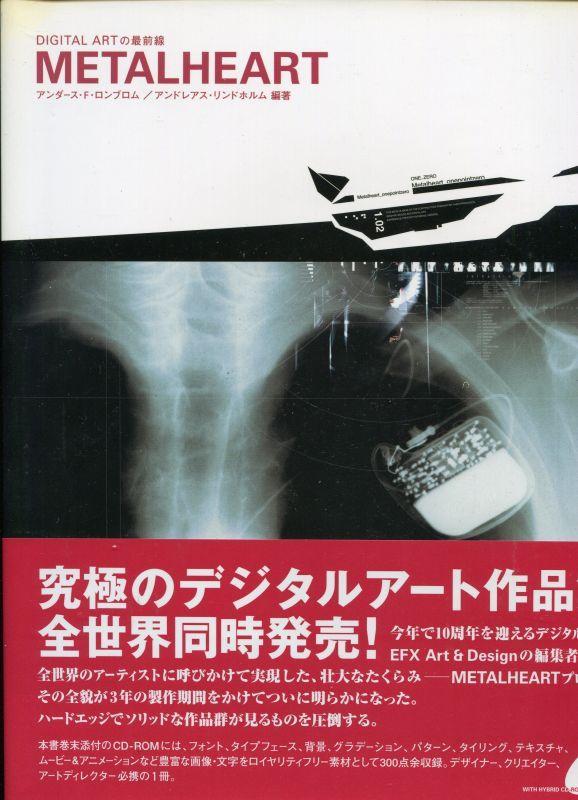 画像1: METALHEART (究極のデジタルアート作品集) 付属CD付き(未開封)