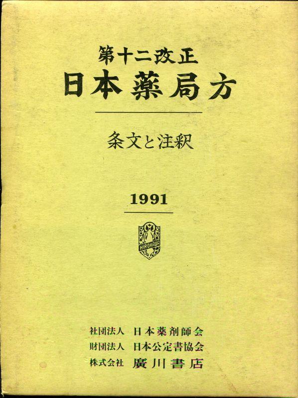 画像1: 第十二改正 日本薬局方 条文と注釈  日本薬剤師会  1991年