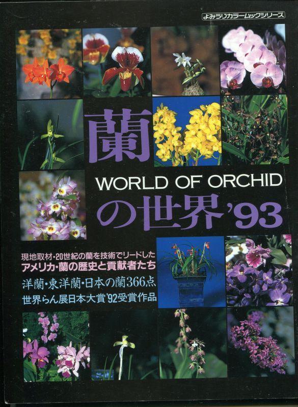 画像1: 蘭の世界'93