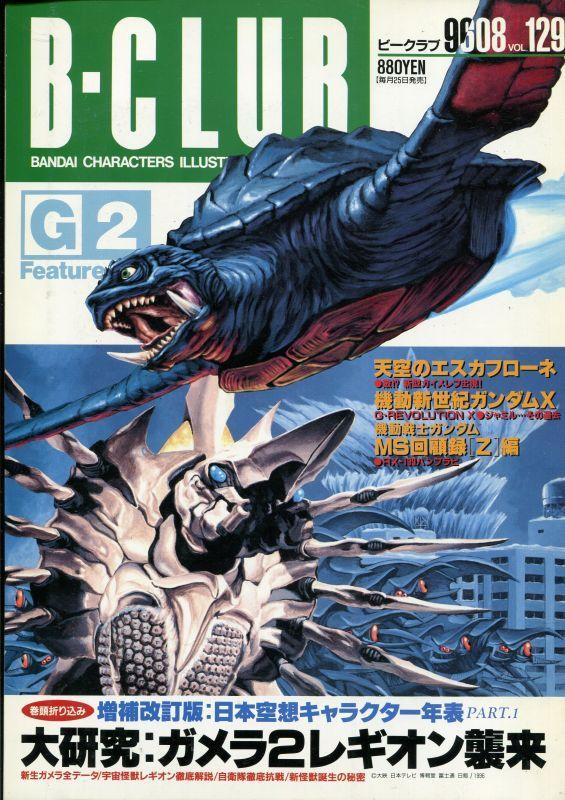 画像1: ビークラブ 1996年8月号 VOL.129