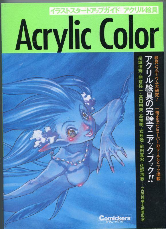 画像1: Acrylic Color イラストスタートアップガイド アクリル絵具