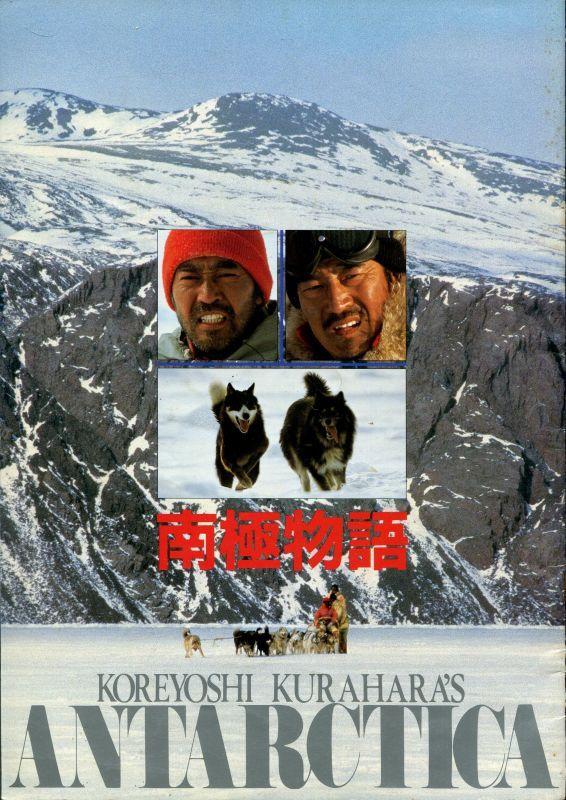 画像1: 南極物語  パンフレット