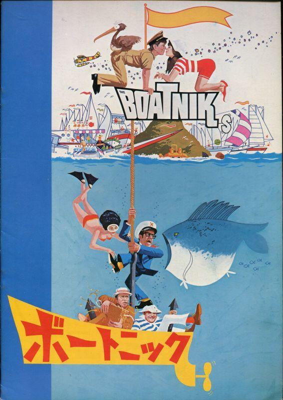 画像1: ボートニック  パンフレット