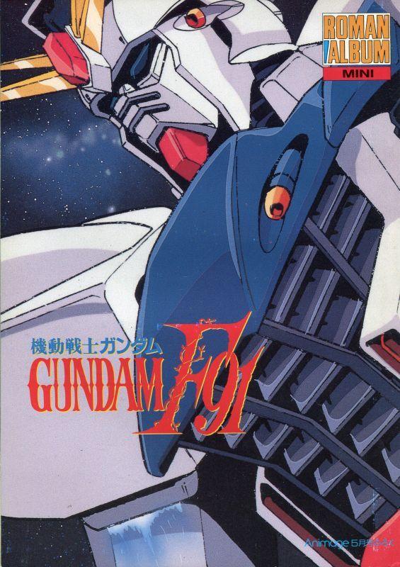 画像1: 機動戦士ガンダムF91 ロマンアルバムミニ