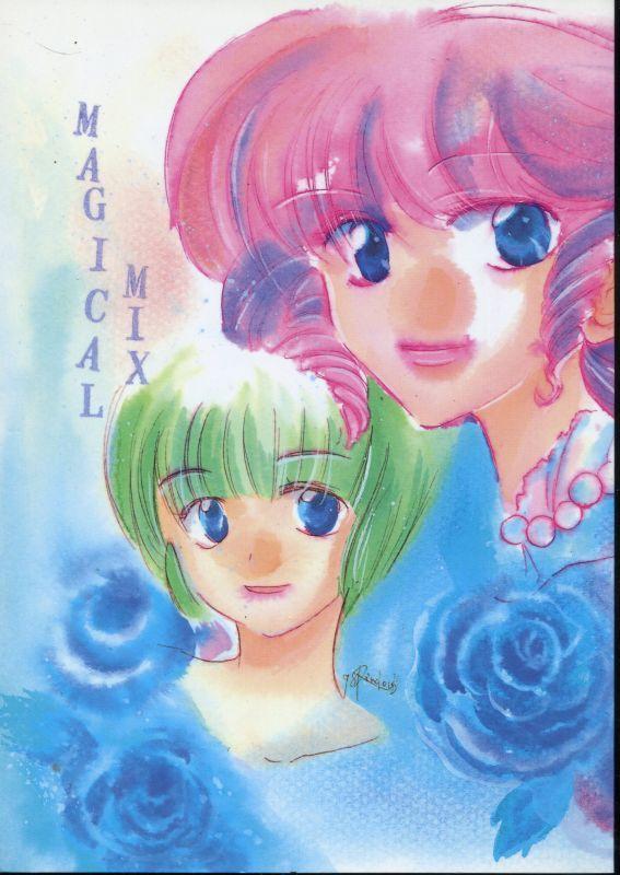 画像1: 「MAGICAL MIX」(魔法の天使クリィミーマミ他) 魔法少女夢王