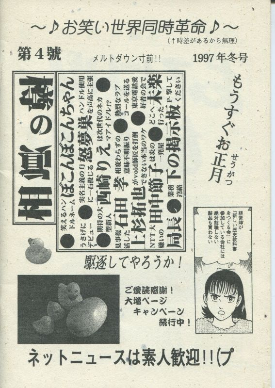 画像1: 「樽の眞相 創刊第4號」 週刊金曜日を応援する会・神奈川
