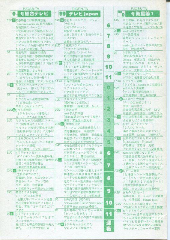 画像2: 「樽の眞相 創刊第3號」 週刊金曜日を応援する会・神奈川