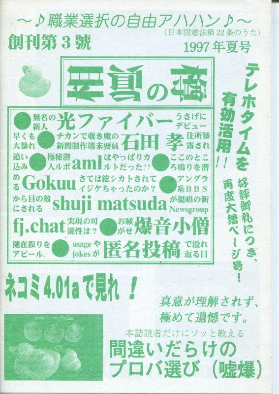 画像1: 「樽の眞相 創刊第3號」 週刊金曜日を応援する会・神奈川