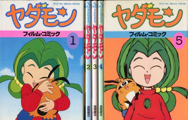 画像1: ヤダモン フィルムコミック 1〜5巻 (完結全5冊セット)