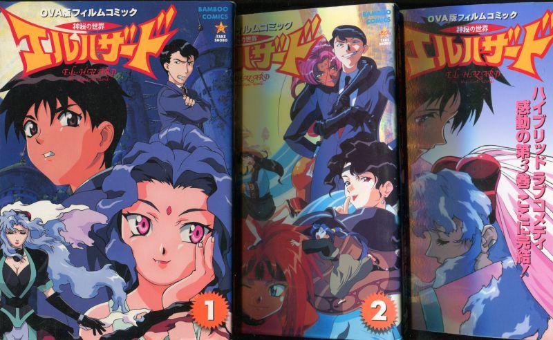 画像1: 神秘の世界エルハザード OVA版フィルムコミック 1〜3巻 (完結全3冊セット)