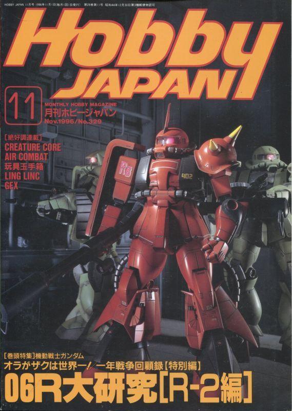 画像1: ホビージャパン 1996年11月号