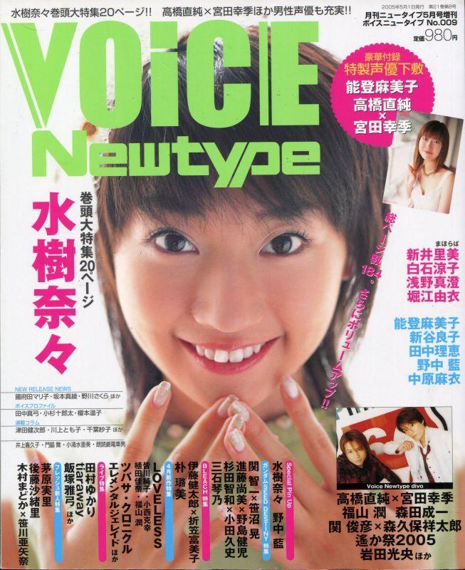 画像1: ボイスニュータイプ No.009 (VOICE Newtype) (付録付き)