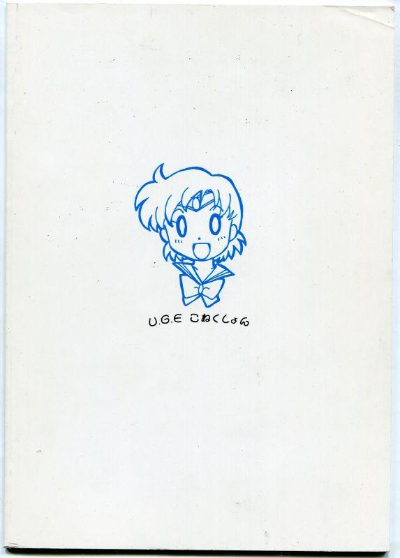 画像2: 「しゃれならんわ」(青空少女隊、美少女戦士セーラームーン) U.G.E コネクション