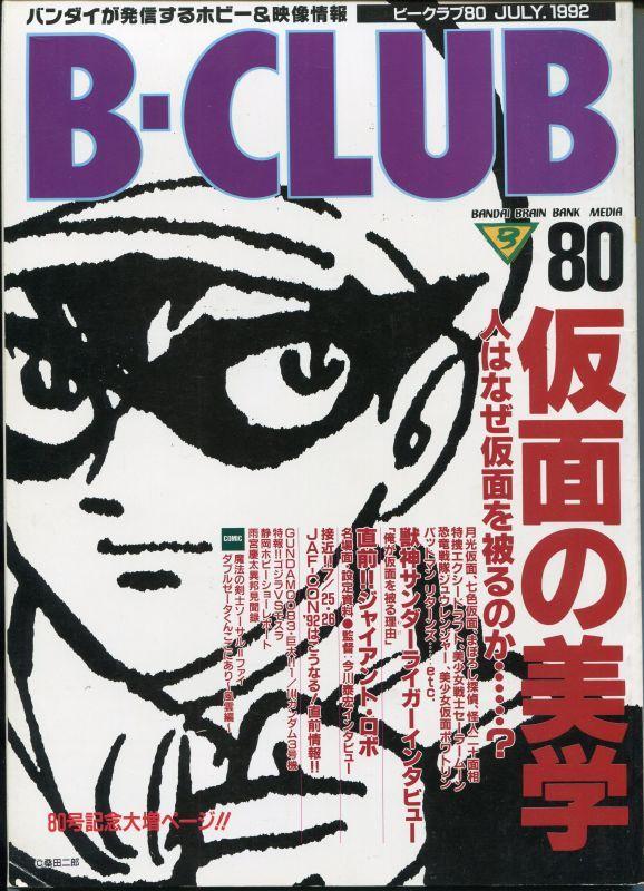 画像1: ビークラブ 1992年7月号 VOL.80