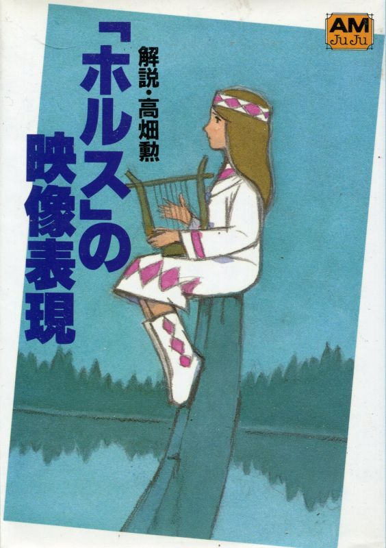 画像1: 「ホルス」の映像表現 高畑 勲  アニメージュ文庫