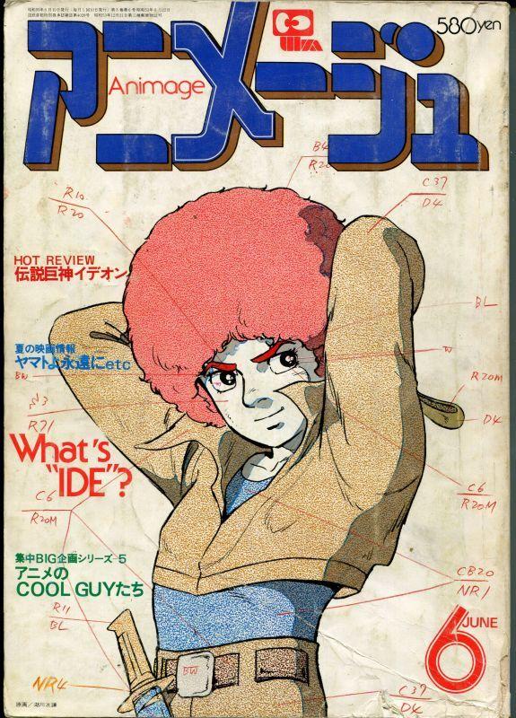 画像1: アニメージュ1980年6月号(Vol.24)