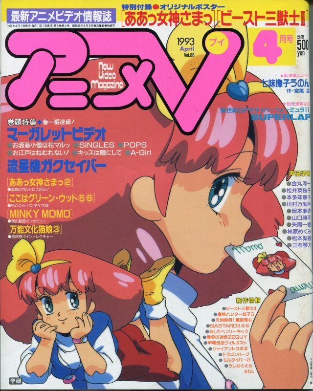 画像1: アニメV 1993年4月号(付録付き)
