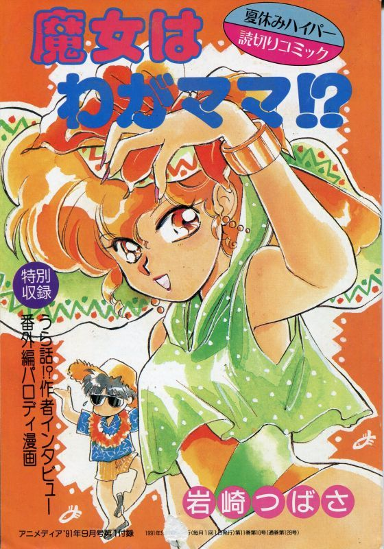 画像1: 魔女はわがママ!?/ロイヤル・ストレート・フラッシュ 読切りコミック