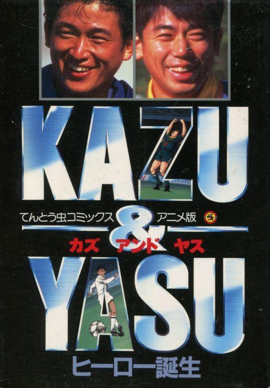 画像1: 「KAZU&YASU カズアンドヤス ヒーロー誕生」 フィルムコミックス (三浦知良・三浦泰年)