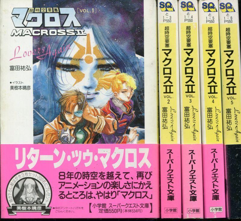 画像1: 超時空要塞マクロス2(VOL.1〜5)Lovers Again  完結全5冊セット (スーパークエスト文庫)