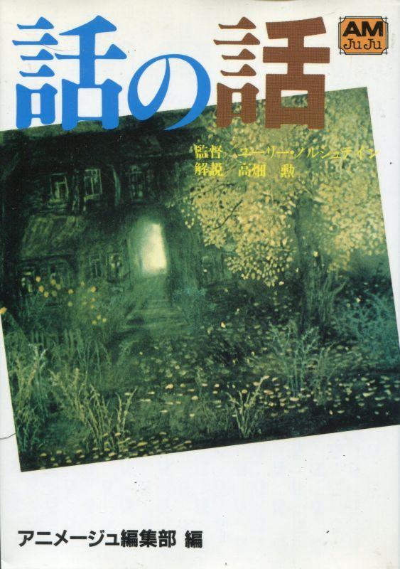 画像1: 話の話 映像詩の世界 解説:高畑 勲  アニメージュ文庫