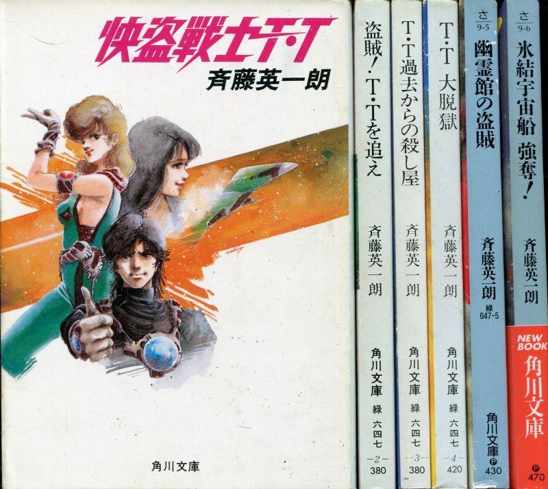 画像1: 快盗戦士T・Tシリーズ 完結全6巻セット