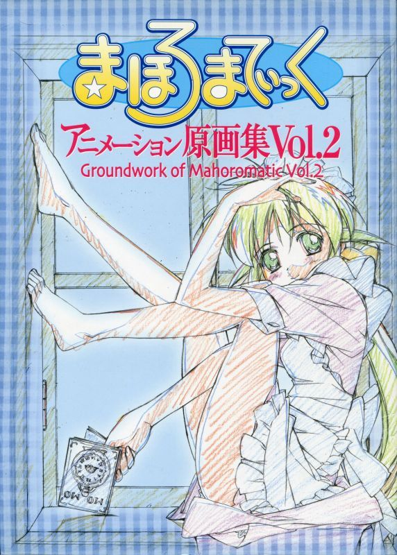 画像2: まほろまてぃっく アニメーション原画集Vol.1〜3 全3冊セット