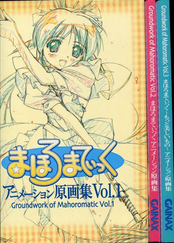 画像1: まほろまてぃっく アニメーション原画集Vol.1〜3 全3冊セット