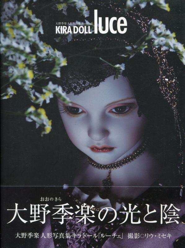 画像1: KIRA DOLL luce 大野季楽人形写真集 キラドール「ルーチェ」