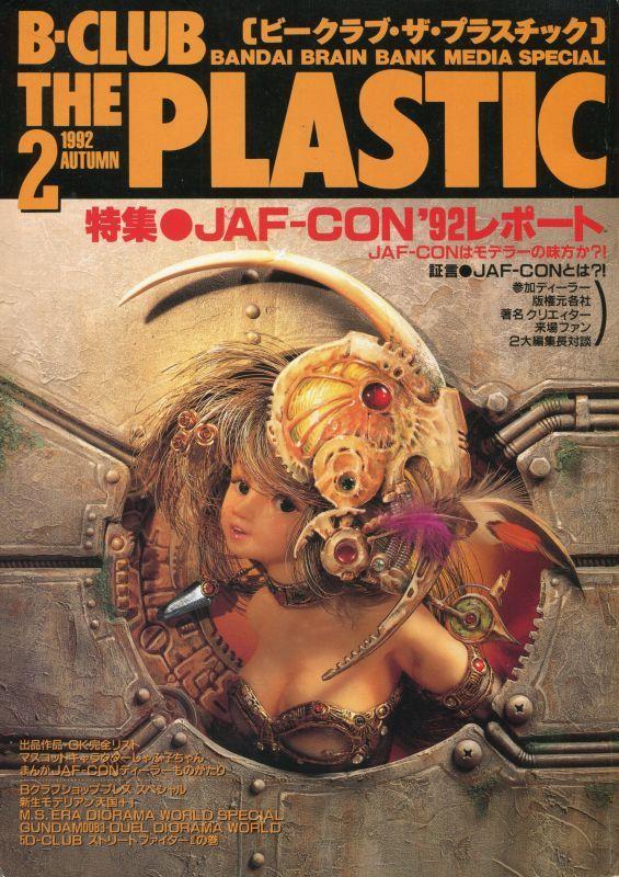 画像1: ビークラブ・ザ・プラスチック 2