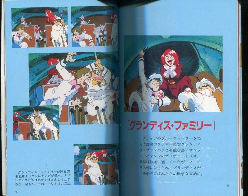 画像2: プリンセス・ナディア (ふしぎの海のナディア)  アニメージュ文庫